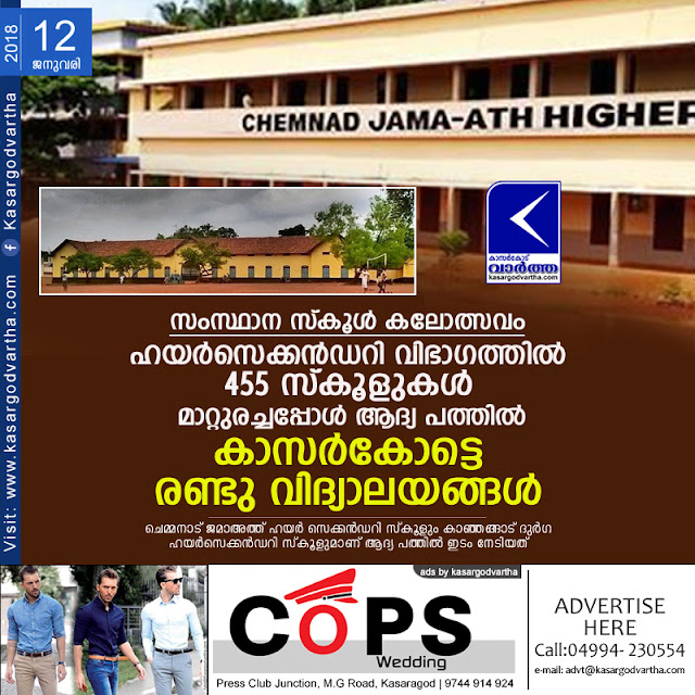 Kerala, Kasaragod, Chemnad, School, School-Kalolsavam, Victory, State Level, Group Items, Historical Victory For CJHSS Chemnad And Durga HSS