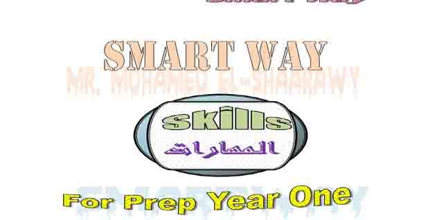 تحميل مذكرة مهارات قواعد اللغة الانجليزية للصف الاول الاعدادى ترم اول 2021
