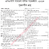 SSC Mathematics Suggestion 2018 with Question Paper - 100% Common