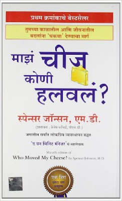 Download Free Book Who moved my cheese in Marathi PDF