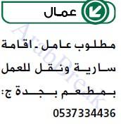 وظائف وسيط جدة - موقع عرب بريك