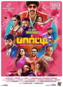 Party next upcoming tamil movie first look, Poster of movie Jai, Shaam, Regina Cassandra, Sathyaraj download first look Poster, release date