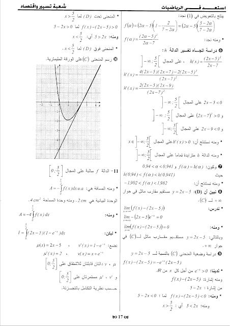 حلول مواضيع مقترحة الرياضيات للثالثة a-13-min.png