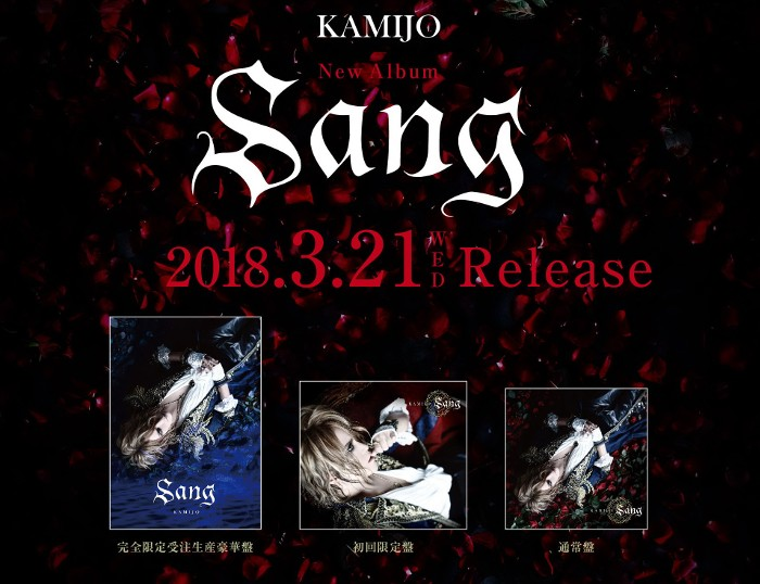 Kamijo Sang álbum