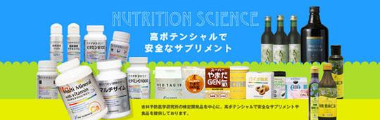 杏林予防医学研究所 開発・検定 ニューサイエンスサプリメント