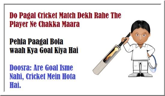 CRicket Pagal Funny Images Jokes in Hindi
