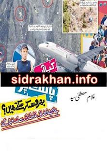 Kia Aap Pilot Par Bharosa Kar Sakte Hain Special Report