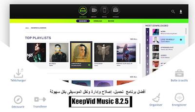 أفضل برنامج  تحميل، إصلاح وإدارة ونقل الموسيقى بكل سهولة  KeepVid Music 8.2.5