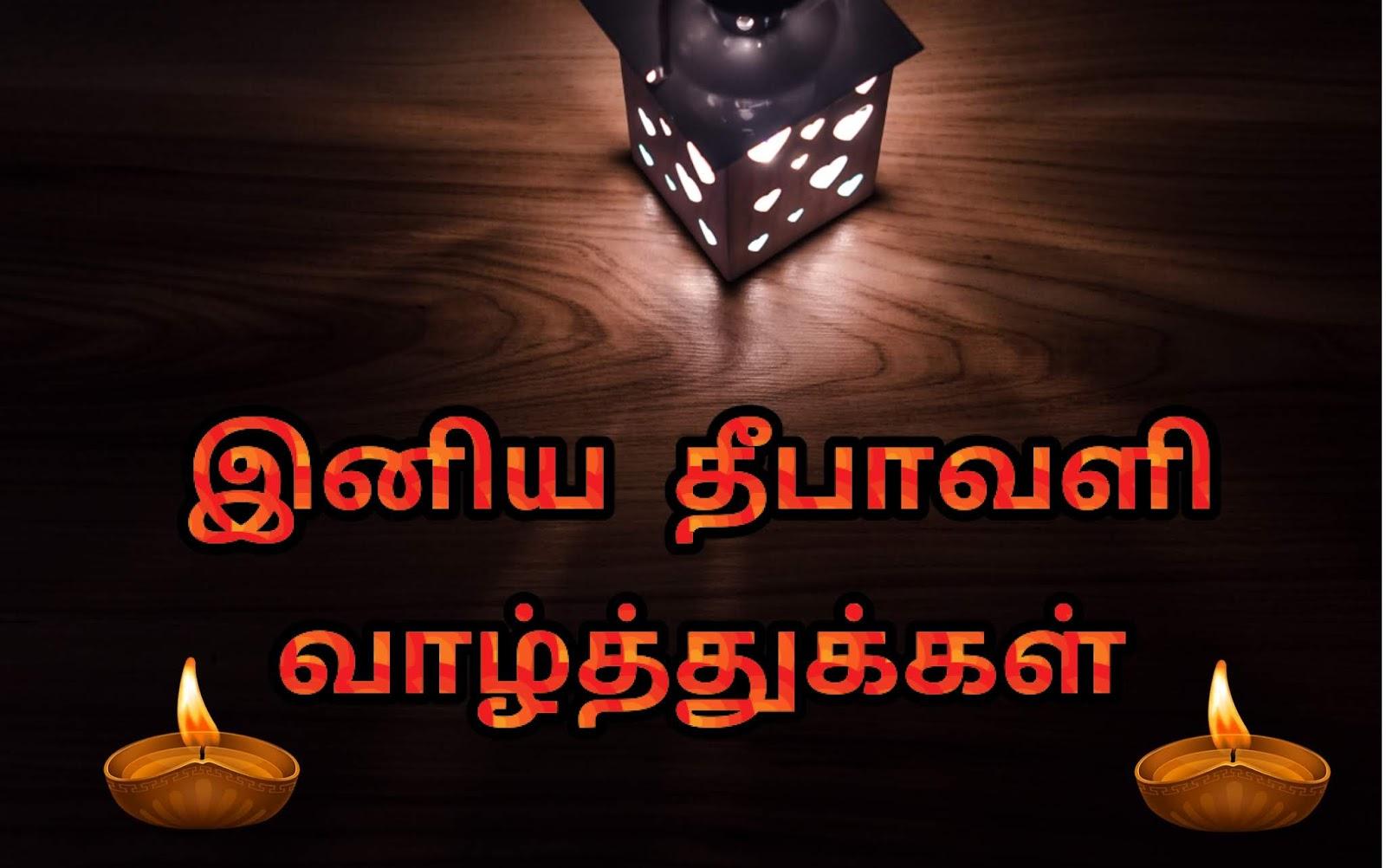 Happy Diwali Greetings In Tamil 2018 Language Text Font Script