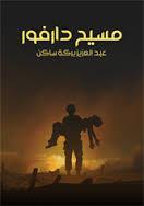 تحميل رواية مسيح دارفور