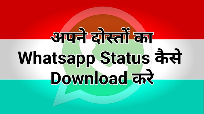 Whatsapp Status Download कैसे करे ? | How To Download Whatsapp Status