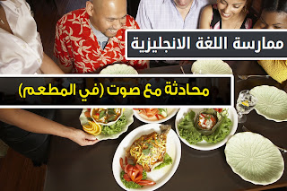 محادثة في المطعم بالانجليزي