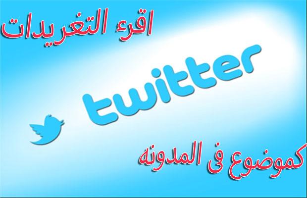 كيفية قراءة تغريدات تويتر بسهولة مثل مواضيع المدونة
