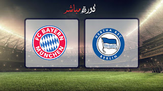 مشاهدة مباراة بايرن ميونخ وهيرتا برلين بث مباشر 23-02-2019 الدوري الالماني