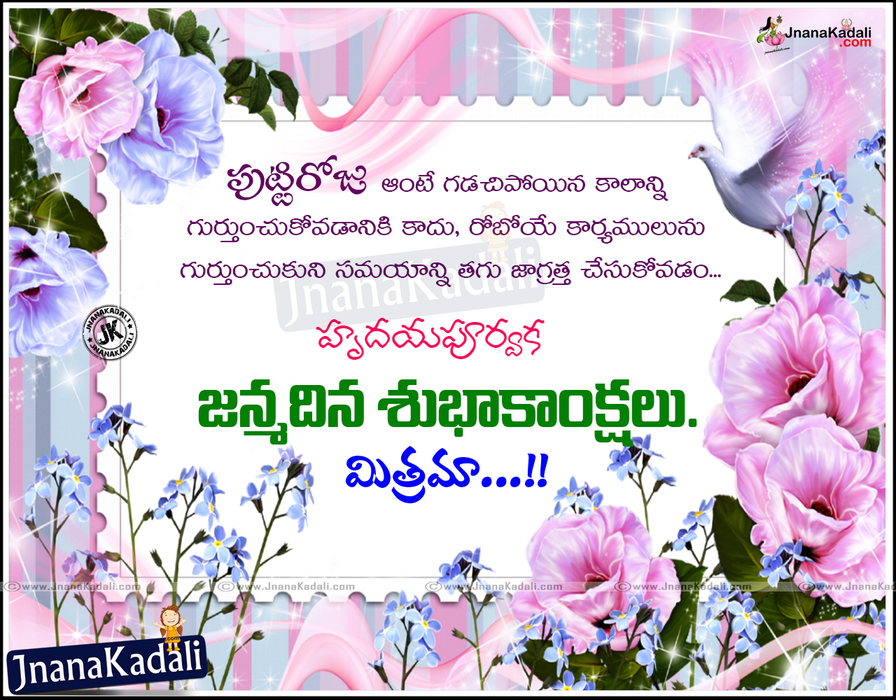 Birthday greetings in bengali language images greeting card examples happy birthday greetings and images with quotes in telugu for happy birthday wishes greeting in telugu kristyandbryce Image collections