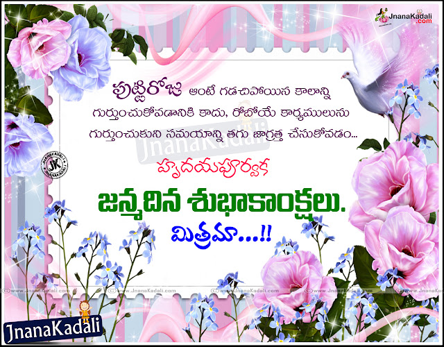 happy birthday wishes greeting in telugu language,happy birthday picture quotes in telugu font,happy birthday wishes in telugu language,bengali happy birthday quotes,Birthday quotes and wishes in telugu images,latest happy birthday telugu quotes images,