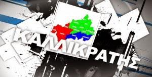 Άλλη μια συνάντηση για νέο δήμο στην Π.Ε Καστοριάς