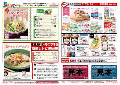 【PR】フードスクエア/越谷ツインシティ店のチラシ2月2日号