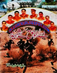 Download Free Ae Raah E Haq K Shahido Novel By Tariq Ismail Saghar [PDF]