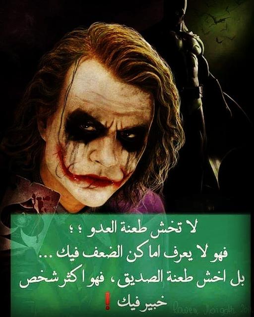 بوستات الجوكر طعنه الخيانه مميته أما طعنه العدو فهي مجرد حرب لم تنتهي بعد