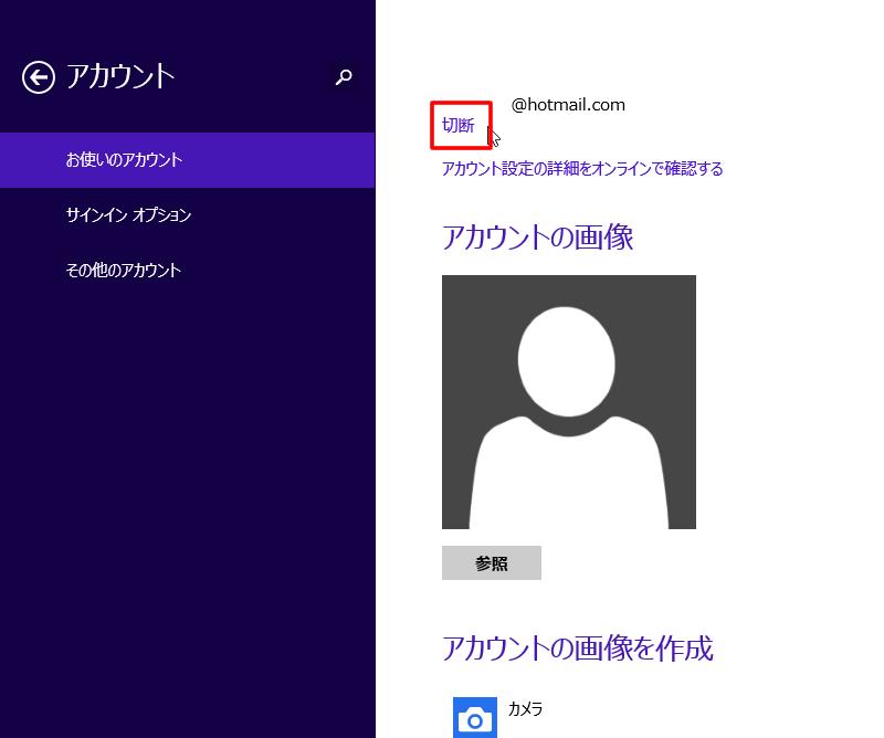 Windows 8.1 Preview ローカルアカウントへの切り替え -3