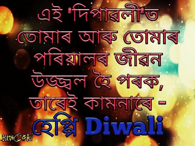 Assamese Diwali Photo