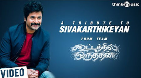 Kootathil Oruthan Team's Tribute to – Sivakarthikeyan