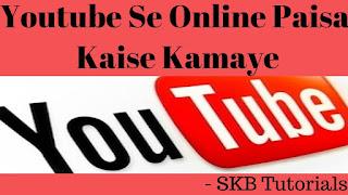 Youtube Se Paisa Kaise Kamaye Step By Step