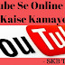 Youtube Se Paisa Kaise Kamaye Step By Step