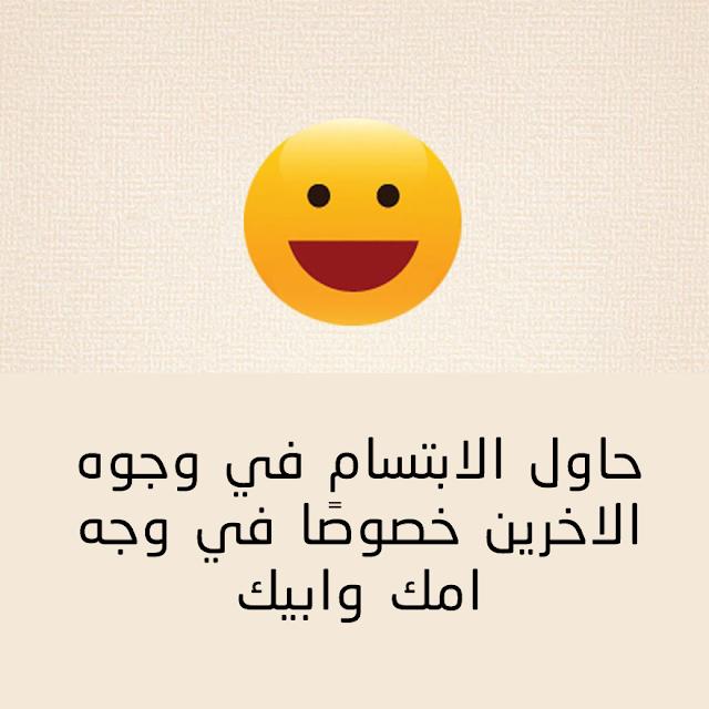 حاول الابتسامة في وجوه الاخرين وخاصة وجه امك وابيك