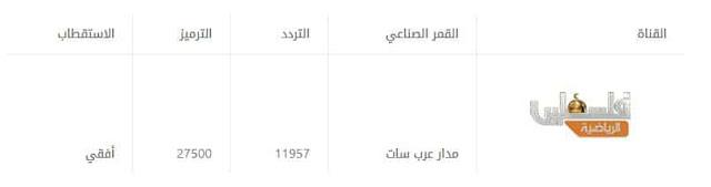 قناة فلسطين الرياضية