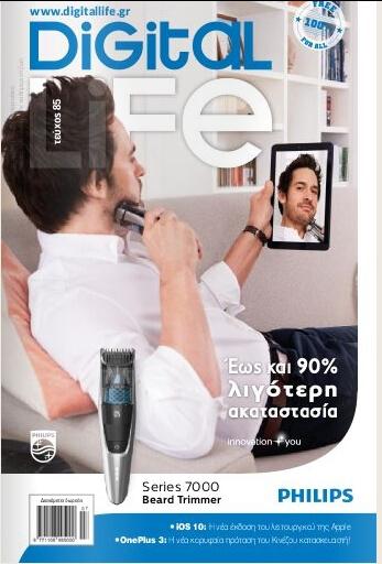 Digital Life [τεύχος 85] - Κατεβάστε και διαβάστε το τεύχος Αυγούστου