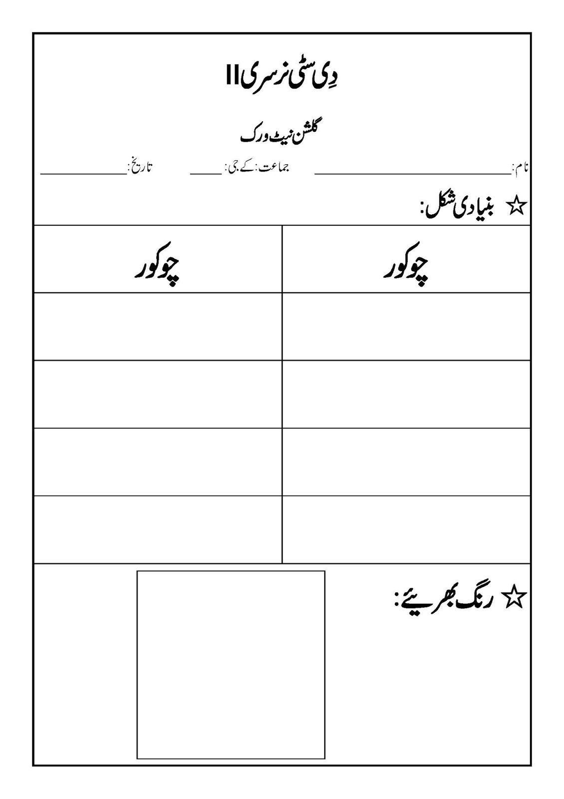 Sr Gulshan The City Nursery Ii Urdu English Math Worksheets