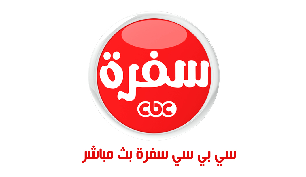 مشاهدة قناة سي بي سي سفرة CBC Sofra بث مباشر اون لاين