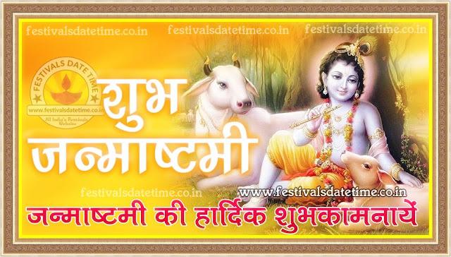 Janmashtami Hindi Wallpaper, कृष्णा जन्माष्टमी हिंदी वॉलपेपर