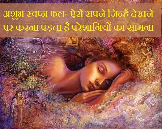 ashubh sapne, bure sapne, ashubh swapnaphal, swapnphal, sapnon ke arth, sapnon se pareshani, swapnphal in hindi, dreams mening, vision meaning, sapnon ke sanket, sapnon ke shubh-ashubh phal
