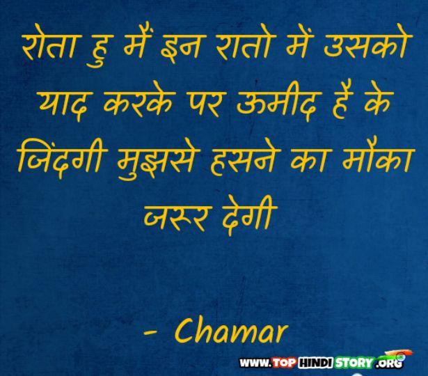 Jatav Status Shayari