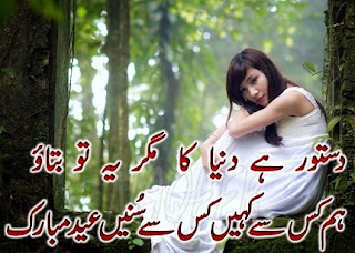 eid shayari for lovers-eid shayari messages