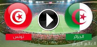 مشاهدة مباراة تونس و الجزائر بث مباشر