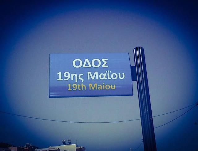 """Αίτημα για μετονομασία κεντρικής οδού σε """"19 Μαΐου"""" στη Χρυσούπολη"""
