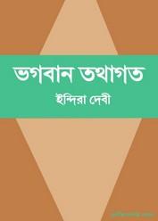 Bhogoban Tathagoto by Indira Debi