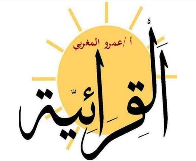 أفضل مذكرة قرائية للصف الثاني الابتدائي ترم اول 2019 مستر عمرو المغربي
