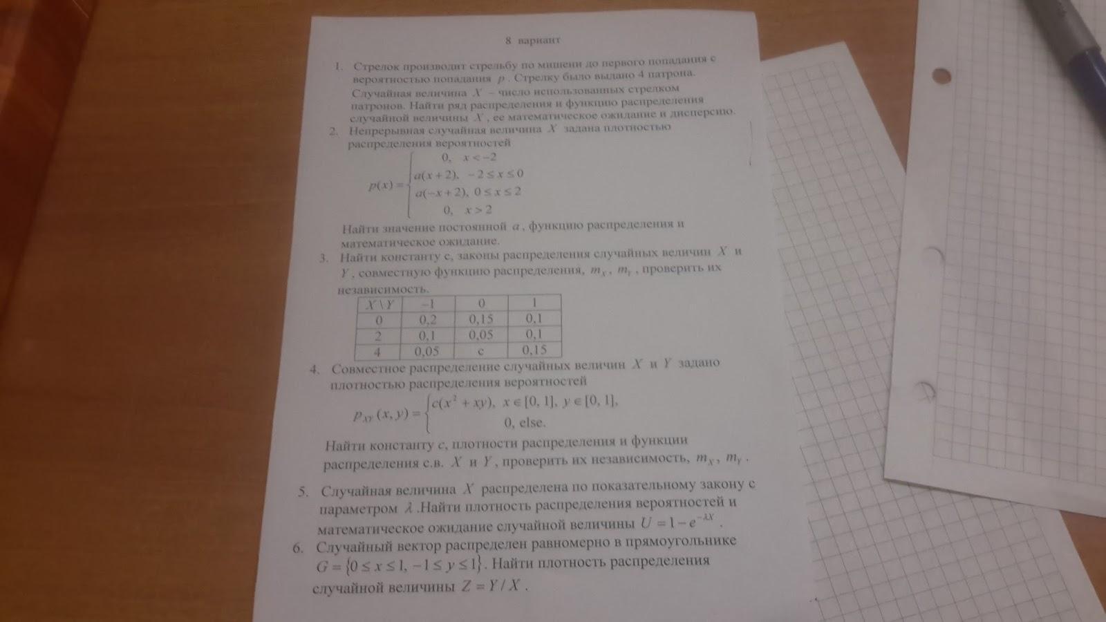 Темы курсовых работ по теории вероятности 9473