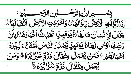 Kumpulan Surat Al Zalzalah Mp3 Lengkap Arab, Latin, Arti Dan Tafsirnya