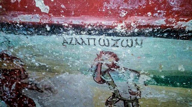 Πρωτοβυζαντινής εποχής τάφος με ελληνικές επιγραφές ,ανακαλύφθηκε στην Ιορδανία