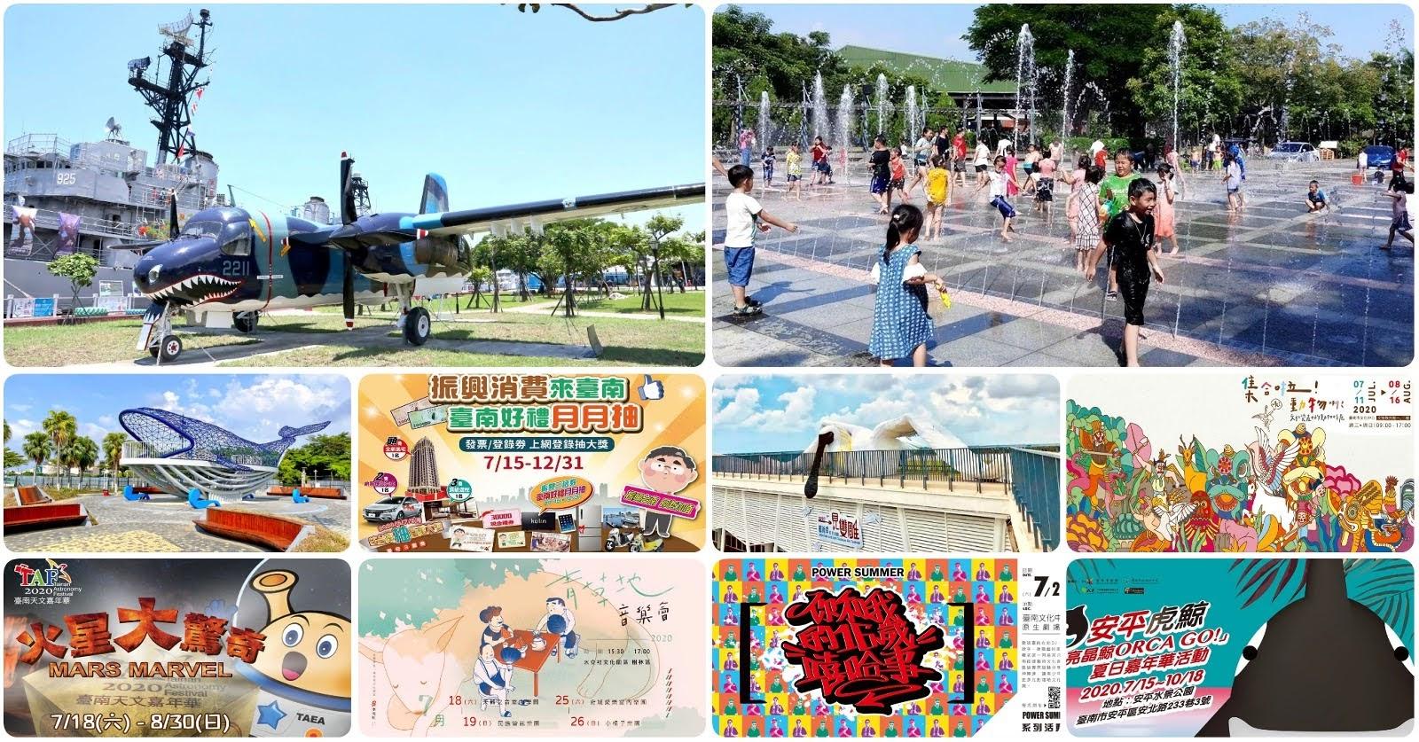 [活動] 2020/7/24-/7/26|台南週末活動整理|本週末活動數:81