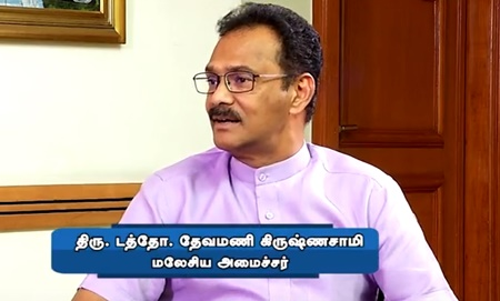 Special interview with Malasian Minister Devamany S. Krishnasamy