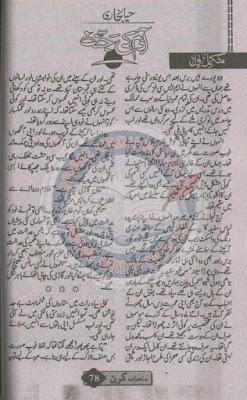 Adam ki jannat novel by Haya Bukhari