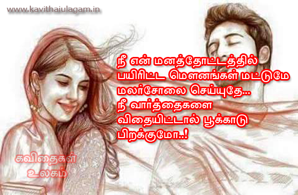 Tamil kavithai love kavithai kadhal kavithai kathal love quotes kavithai poems and poetry in tamil with images for whatsapp facebook sharing about love sad love failure pirivu heart touching cute altavistaventures Choice Image