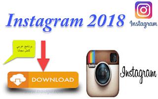 تحميل برنامج انستجرام للكمبيوتر عربي 2018 مجانا Download Instagram 2018 for PC 2018